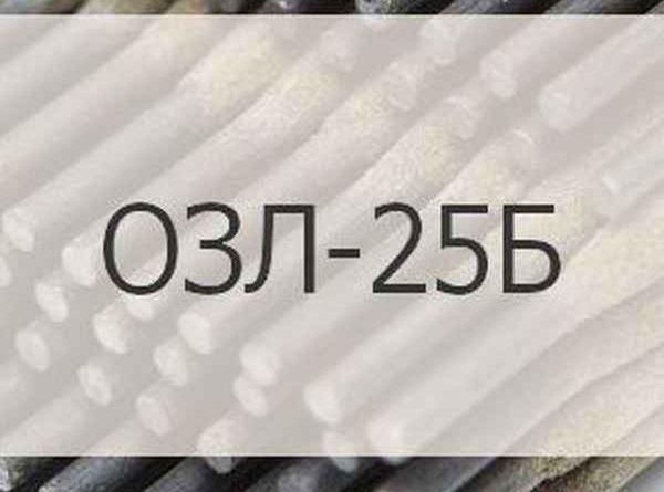 Электроды ОЗЛ-25Б: применение и характеристики