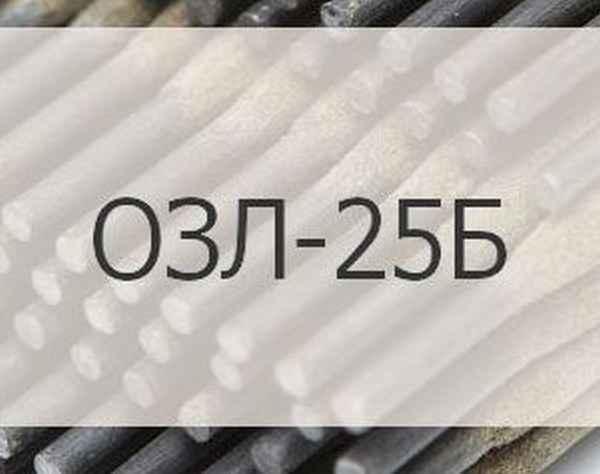 Сварочные электроды ОЗЛ-25Б
