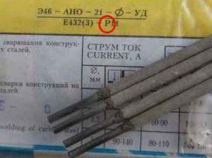 Виды покрытия электрода: основное, рутиловое, кислое, целлюлозное