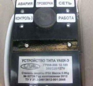 Обзор устройства УАКИ-Э